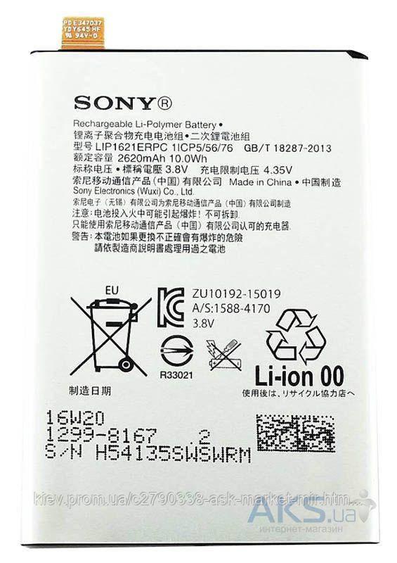 Аккумулятор Sony F5122 Xperia X / LIP1621ERPC / 2620 mAh / Оригинал