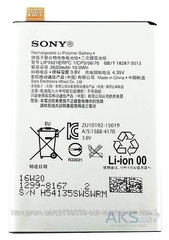 Аккумулятор Sony F5122 Xperia X / LIP1621ERPC / 2620 mAh / Оригинал, фото 2