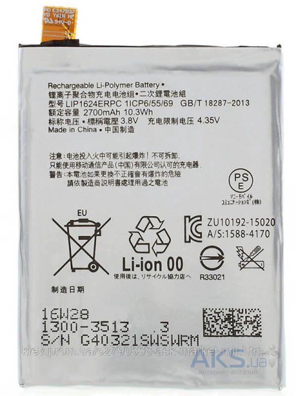 Аккумулятор Sony F8132 Xperia X Performance / LIP1624ERPC / 2700 mAh / Оригинал