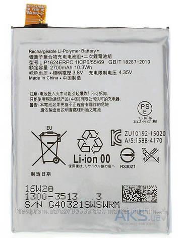 Аккумулятор Sony F8132 Xperia X Performance / LIP1624ERPC / 2700 mAh / Оригинал, фото 2