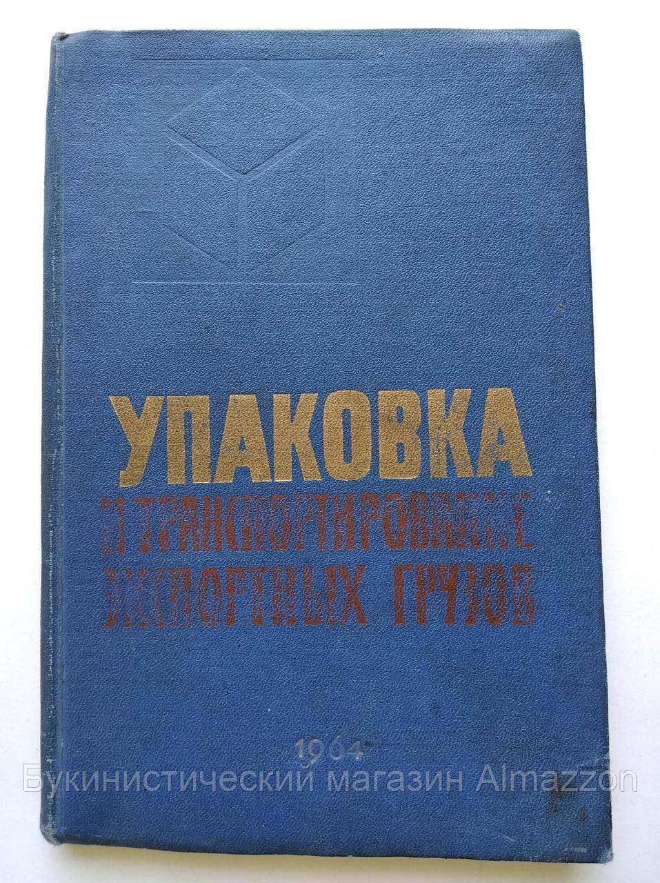 Упаковка и транспортирование экспортных грузов (единое техническое руководство). 1964 год