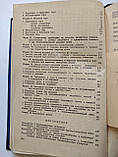 Упаковка и транспортирование экспортных грузов (единое техническое руководство). 1964 год, фото 5