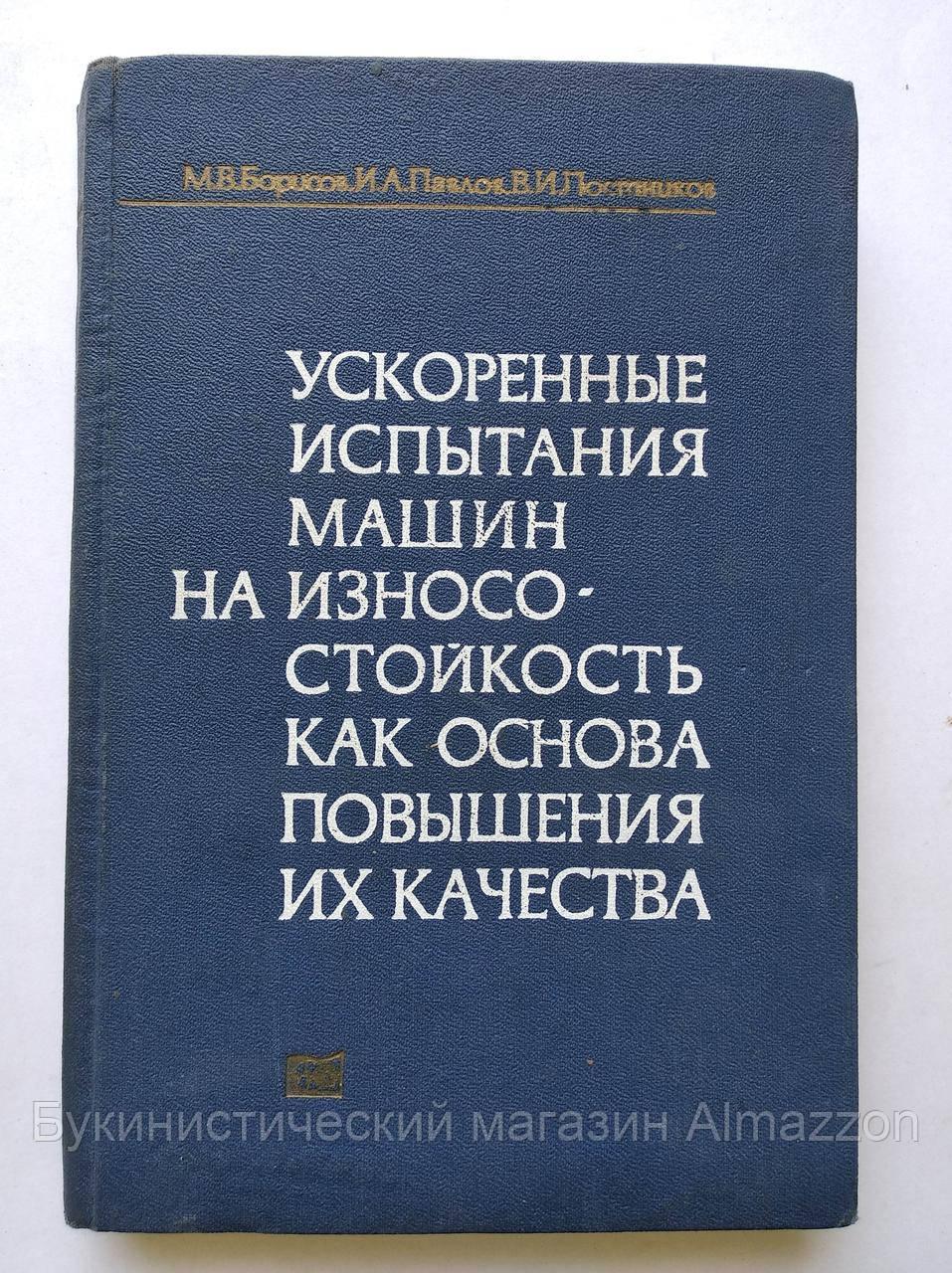 М.Борисов и др. Ускоренные испытания машин на износостойкость как основа повышения их качества