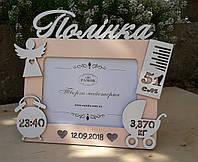 Дерев'яна дитяча іменна фоторамка метрика Полінка