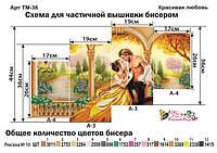Схема для вышивки бисером модульная картина -Красивая любовь ТМ-036