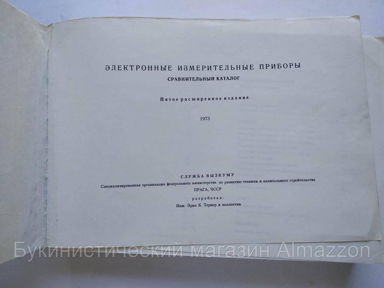 Электронные измерительные приборы. Сравнительный каталог. 1973 год