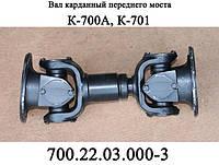 Валы карданные Кировец (К-700, К-701, К-702) 700.22.03.000-3