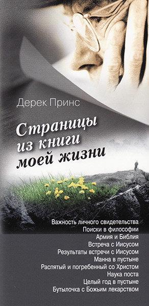 Страницы из книги моей жизни. Дерек Принс