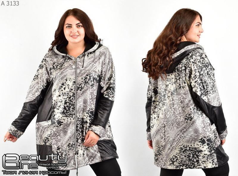 Демисезонная женская куртка Размер 58-60. 62-64. 66-68