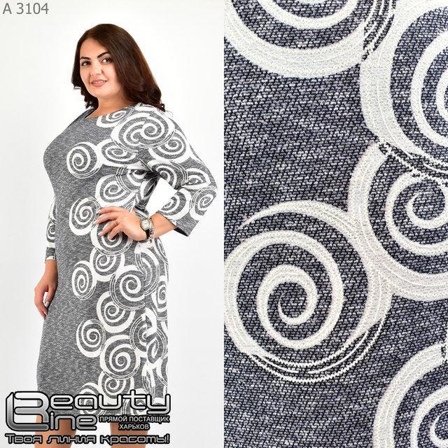 Рикотажное женское платье размер 48.50.52.54.56.58.60.62
