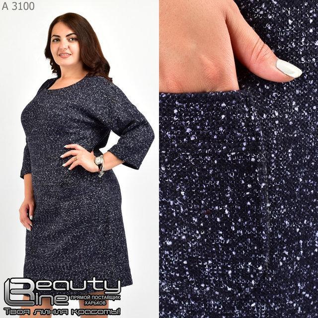 Трикотажное женское платье размер 48,50,52,54