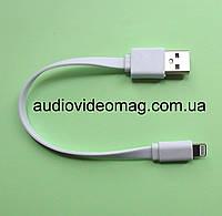 Кабель USB Lightning для Apple iPhone, длина 20 см, удобный для зарядки от Power Bank