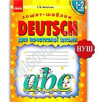 Зошит-шаблон для початкової школи Deutsch 1-2 класи НУШ Авт: Матвієнко Т. Вид: Ранок