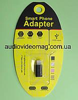 Переходник гнездо micro USB на штекер для Apple Iphone