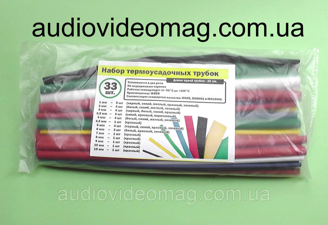 Набор термоусадочных (2:1)  тонкостенных трубок диаметром от 1 мм до 13 мм, 33 шт по 20 см