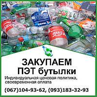 Прием ПЭТ бутылок в Киеве
