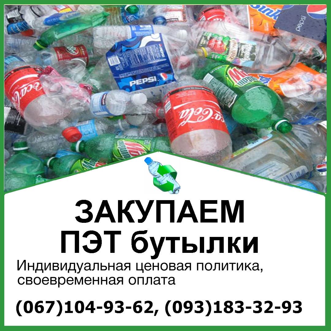 Прием ПЭТ бутылок в Киеве - фото 1