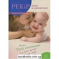 PEKiP: игра и движение. Более 100 развивающих игр для детей первого года жизни изд.8    Полински Л.