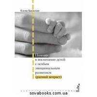 Помощь в воспитании детей с особым эмоциональным развитием (ранний возраст). 2-изд.    Баенская Е.Р.