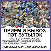 Прием и вывоз ПЭТ бутылок в Киеве