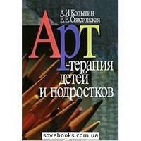 Арт-терапия детей и подростков. 2-е изд. |  Копытин А.И., Свистовская Е.Е.