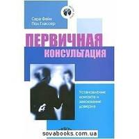Первичная консультация: установление контакта. 2-е изд. |  Файн Сара Ф.
