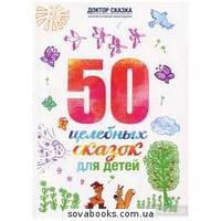 50 целебных сказок для детей | Ткач Р.
