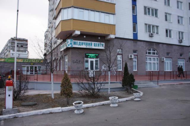 Медицинский центр св.Луки