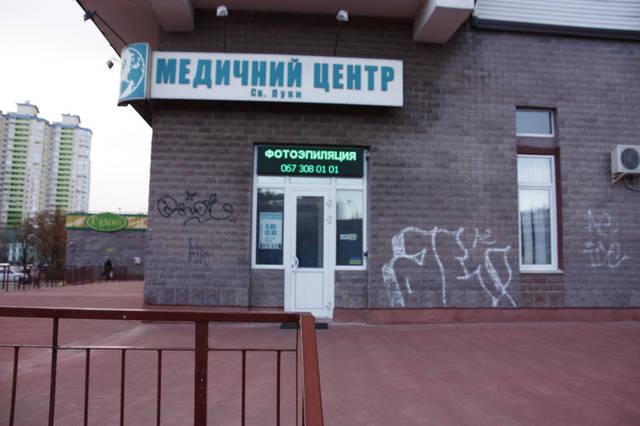Медицинский центр св.Луки 1