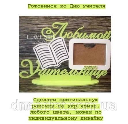 """Фоторамка именная """"Любимой учительнице"""" (цвет и размер любой), фото 2"""