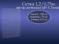 Торговая металлическая сетка (1,2/0,75 м)