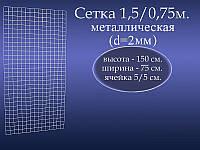Торговая металлическая сетка (1,5/0,75 м)