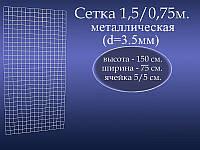 Торговая металлическая сетка (1,5*0,75 м)