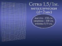 Торговая металлическая сетка (1,5*1 м)