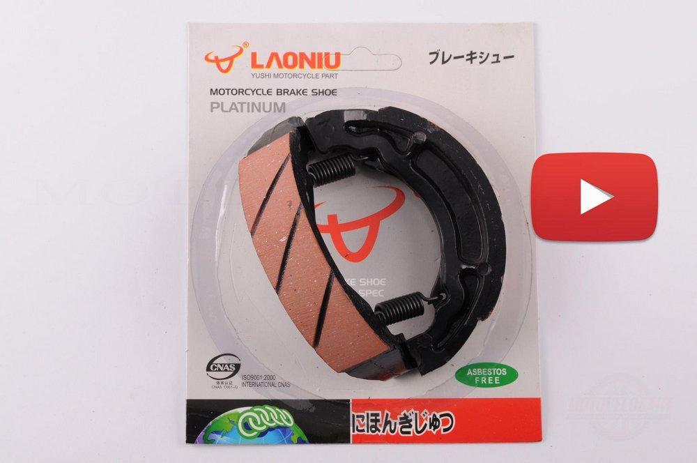 Колодки тормозные (барабан)   Suzuki AD100   (champion)   LAONIU, пара