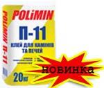 Полимин П-11 Клей для каминов и печей - 20 кг