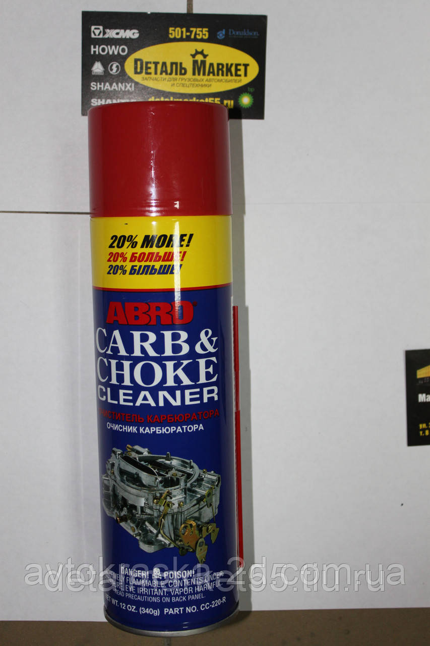Очиститель карбюратора (CC-220) ABRO Carb and Choke Cleaner (500мл.)340гр.