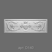 D140 сандрик Orac Decor