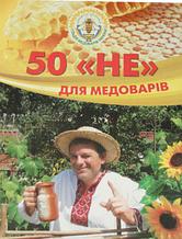 50 «НЕ» для медоварів