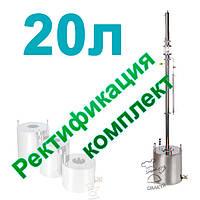 Ректификация на 20 литров., фото 1