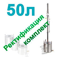 Ректификация на 50 литров., фото 1