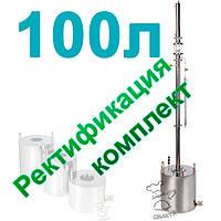 Ректификация на 100 литров., фото 1