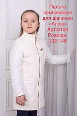 Детское пальто для девочки Алиса, размеры 122-146, фото 2