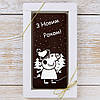 """Шоколадная открытка """"З Новим Роком Пеппа"""" (черная) классическое сырье. Размер: 180х120х5мм, вес 90г"""
