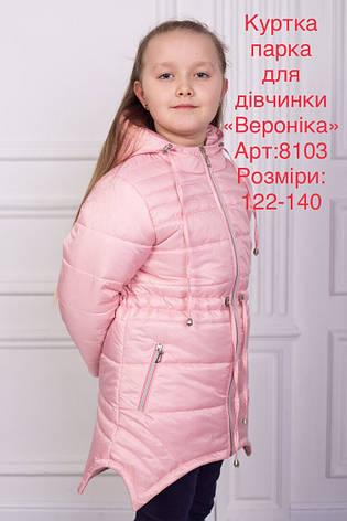 Детская куртка демисезонная для девочки Вероника, размеры 122-140, фото 2