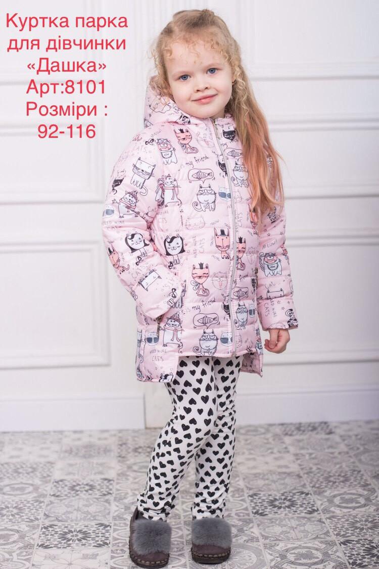 Детская куртка демисезонная для девочки Дашка, размеры 92-116