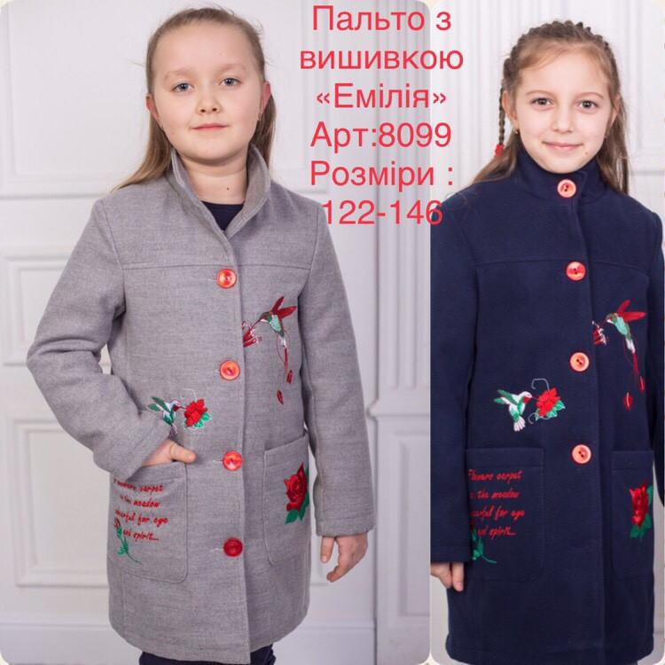 Детское пальто демисезонное для девочки Эмилия, размеры 122-146