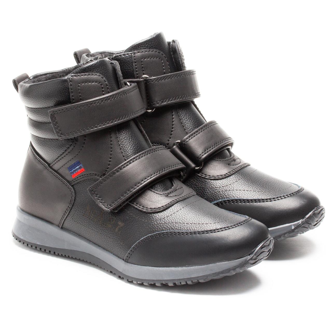 4b3b32efd Подростковые демисезонные ботинки для мальчика ТМ