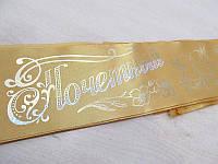 Лента праздничная на свадьбу Почетный свидетель 200х9 см атласная Золотистая, Украина
