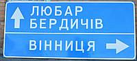 """5.54 """"Указатель направлений"""""""